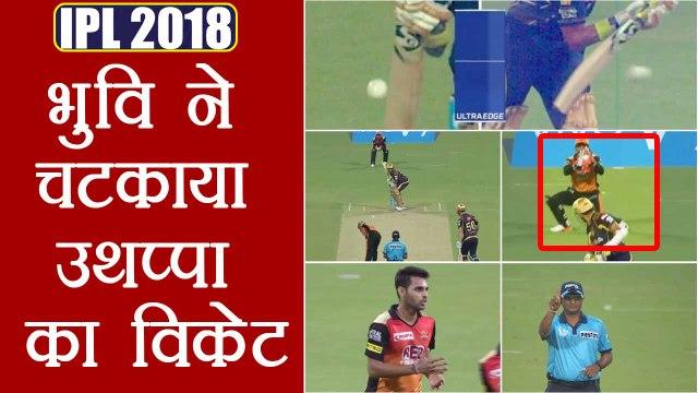 IPL 2018 SRH vs KKR : Bhuvneshwar Kumar dismisses Robin Uthappa for 3 runs | वनइंडिया हिंदी