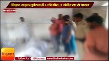 बिहार- सड़क दुर्घटना में 4 की मौत, 2 गंभीर रूप से घायल II accident in bihar
