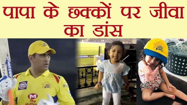 IPL 2018: Ziva Dhoni dances on MS Dhoni Sixes during CSK match, Watch Viral Video | वनइंडिया हिंदी