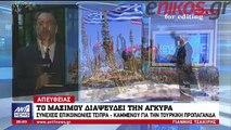 Πάνω από 100 φορές επικοινώνησαν Τσίπρας - Καμμένος - Αρχηγός ΓΕΕΘΑ - ΒΙΝΤΕΟ