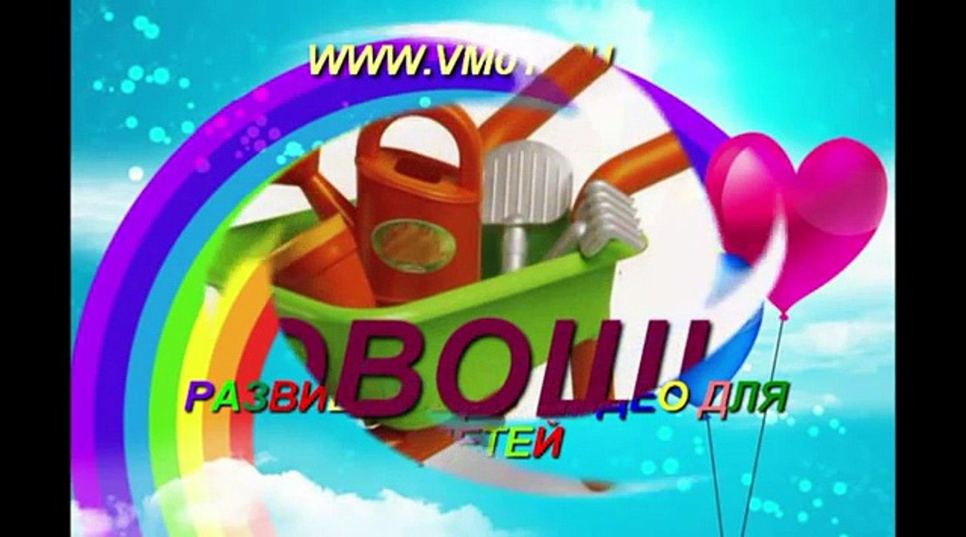 Овощи - Презентация для детей по Доману