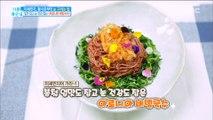 [Happyday]Aronia Spicy Noodles  눈 건강에 좋은 '아로니아 비빔국수'![기분 좋은 날] 20180417