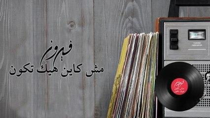 Fairuz - Mish Kayan Hayek T'Koun