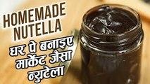 How To Make Nutella | घर पे न्यूटेला कैसे बनाए | Nutella Recipe In Hindi | Easy Nutella | Ruchi