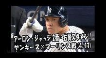 2018.4.17 アーロン・ジャッジ 2番・右翼スタメン!打席全球 ヤンキース vs マーリンズ New York Yankees Aaron Judge