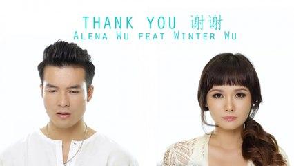 Alena Wu Ft. Winter Wu - Thank You 谢谢