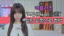 러블리즈(Lovelyz) '치유(治癒)' 힐링 요정으로 컴백