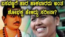 Basava Jayanthi 2018 : ಶೋಭಾ ಕರಂದ್ಲಾಜೆಯನ್ನ ತರಾಟೆಗೆ ತೆಗೆದುಕೊಂಡ ರಾಮಲಿಂಗಾ ರೆಡ್ಡಿ | Oneindia Kananda
