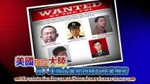 Estados Unidos acusa a China de robar propiedad intelectual de empresas americanas