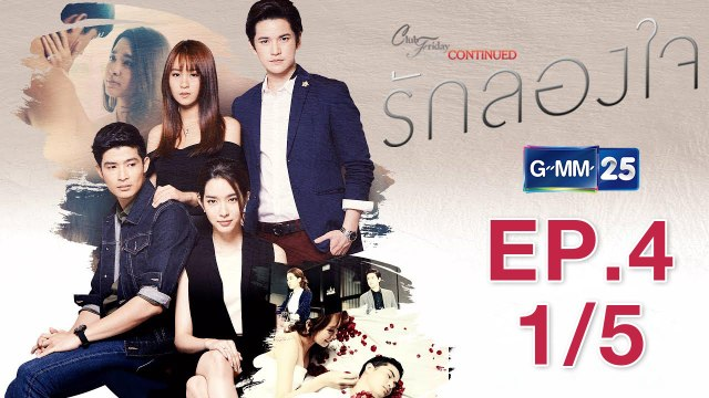 Club Friday To Be Continued ตอน รักลองใจ EP.4 [1/5]