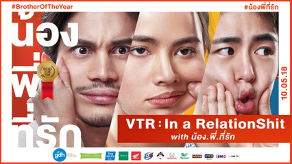 VTR In a RelationShit with น้อง.พี่.ที่รัก