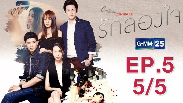 Club Friday To Be Continued ตอน รักลองใจ EP.5 [5/5]