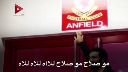 جماهير ليفربول تطلق أغنية جديدة في حب محمد صلاح