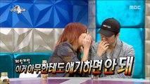 [RADIO STAR] 라디오스타-Yoon Mi-rae, Tiger JK Why do I get goose bumps every time I hear my voice?20180418