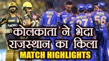 IPL 2018 KKR Vs RR: Kolkata Knight Riders defeats RR by 7 wickets, Full Highlights | वनइंडिया हिंदी