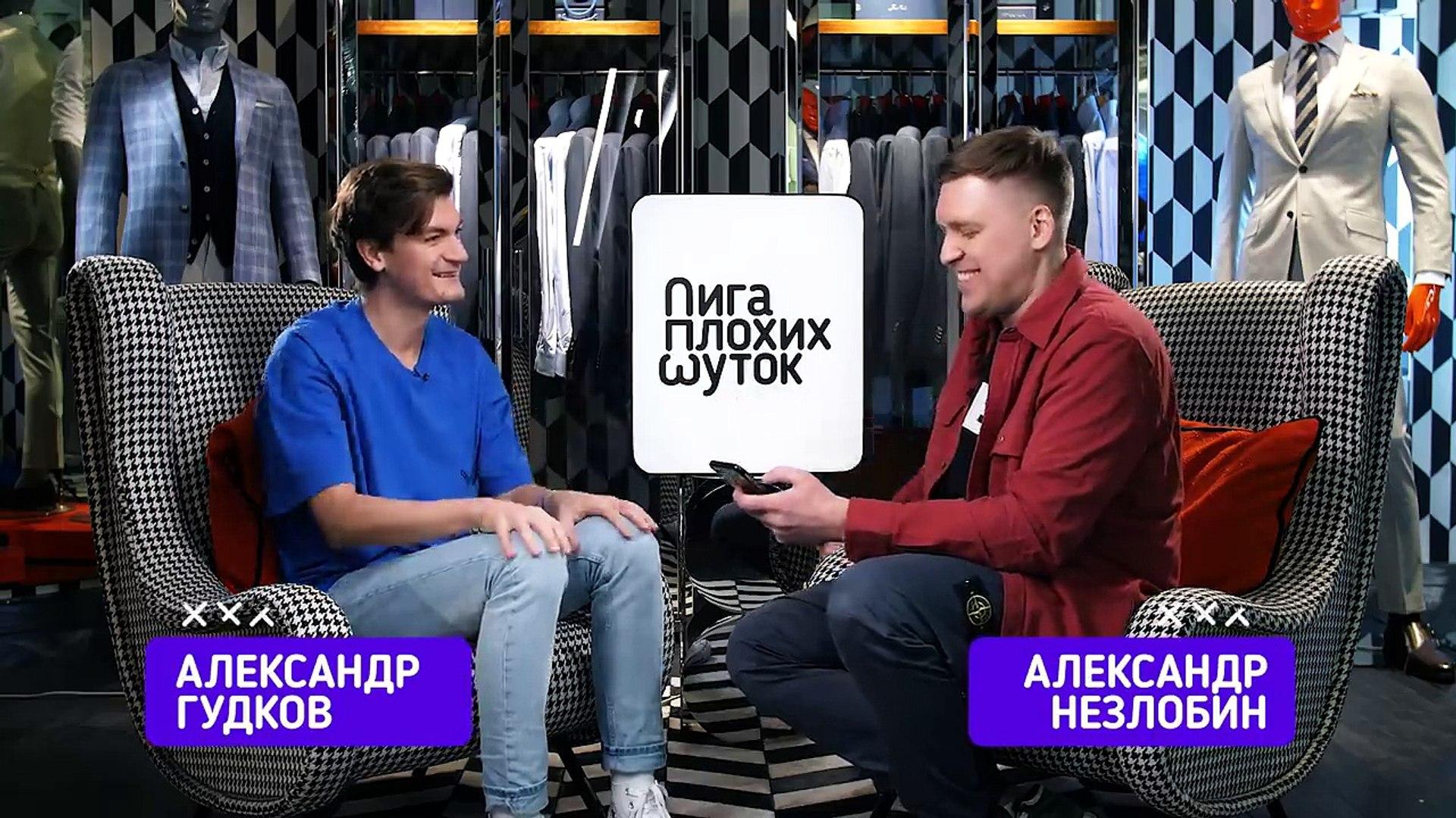 ЛИГА ПЛОХИХ ШУТОК #8 | Александр Гудков х Александр Незл