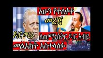 Best Latest ethiopian news new today youtube video 2018|prime