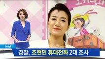 조현민 휴대전화 2대 압수…다음 주 소환 조사