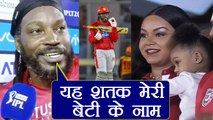 IPL 2018 : Chris Gayle dedicates his roaring 100 to daughter Natasha | वनइंडिया हिंदी