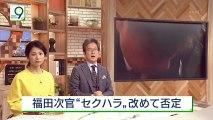 セクハラ問題、NHKニュースウォッチ9日米首脳会談より先に報道した20180419