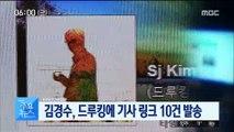 1부 오늘의 주요뉴스