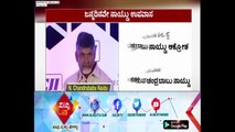 CM Chandrababu Naidu Begins Hunger Strike In Demand Of Andhra's Special Category Status