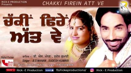 Chakki Firein Att Ve (Audio Jukebox) || B.S Manan || Sudesh Kumari || Rick E Production