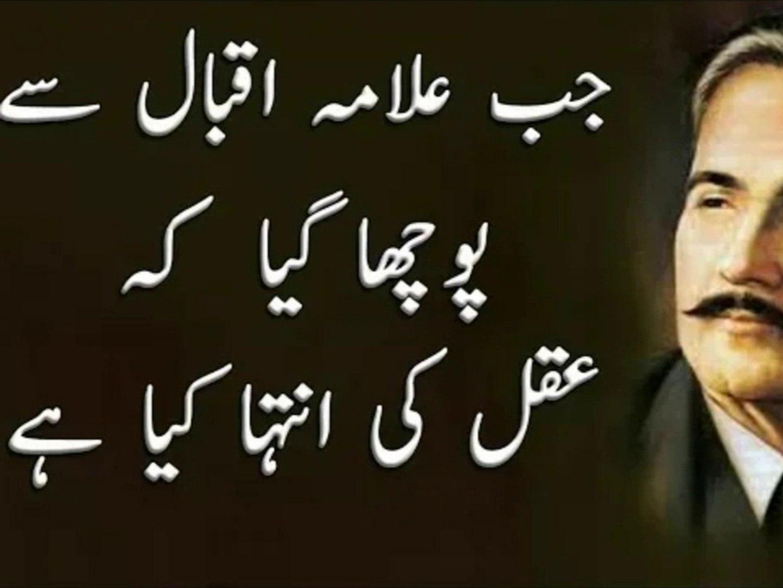 Tere Ishq Ki Inteha Chahta Hoon _ Allama Iqbal Poetry _ Mian Murtaza _  Bohat Khoob