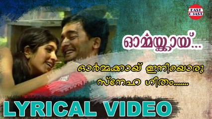 Ormakkai Iniyoru Snehageetham | Ormakkai | Lyrical Video | Yesudas | East Coast Vijayan
