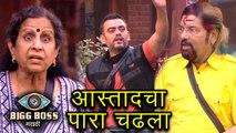 Bigg Boss Marathi Highlights Of Day 1 Colors Marathi Reality Show