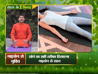 Save yourself from migraine and cure migraine by simple  yoga