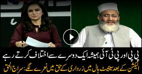 Sirajul Haq says Senators raised pro-PPP slogans after Sanjrani's election