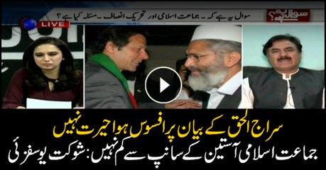 PTI's Shaukat Yousafzai lashes out at JI