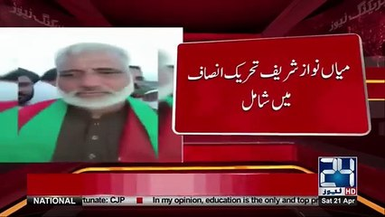 Breaking: Nawaz Sharif Join PTI