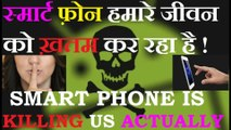 SMART PHONE IS KILLING US II स्मार्ट फ़ोन हमारे जीवन को ख़तम कर रहा है