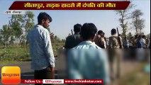 सीतापुर, सड़क हादसे में दंपति की मौत II sitapur road accident