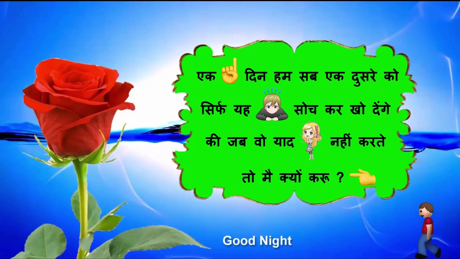 Good Night Video Good Night Whatsapp Status Video