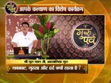 Astro Guru Mantra | Know what are the reasons of thyroid disease | InKhabar Astro