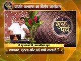 Astro Guru Mantra |Cure thyroid in home  | InKhabar Astro