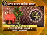 Astro Guru Mantra | know how to live a healthy life | InKhabar Astro