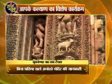 Astro Guru Mantra | Know the story behind the temples without an idol | InKhabar Astro