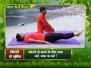 Yoga se kare motaape ko kam