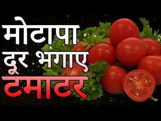 मोटापा दूर भगाए टमाटर | Tomato and Weight Loss | Health and Fitness