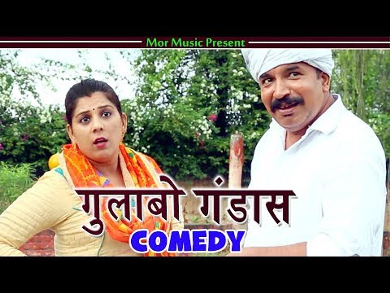 Desi Haryanvi Comedy    गुलाबो गंडास    New Haryanvi Comedy    Desi Comedy Video    Mor Haryanvi