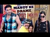 Mangu Ke Drame #  Episode 7 # हीरो बनूँगा  # Haryanvi Comedy - Mor Ke Drame # Vijay Varma