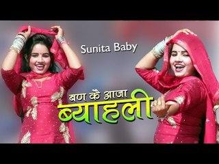 Banke Aaja Byahli Dance    Sunita Baby Dancer    New Haryanvi D J Song 2018    Mor Music