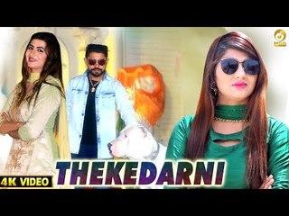 Thekedarni # Gagan Haryanvi & Sonika Singh # New Haryanvi D J Song 2018 # Bittu Sorkhi # Mor Music