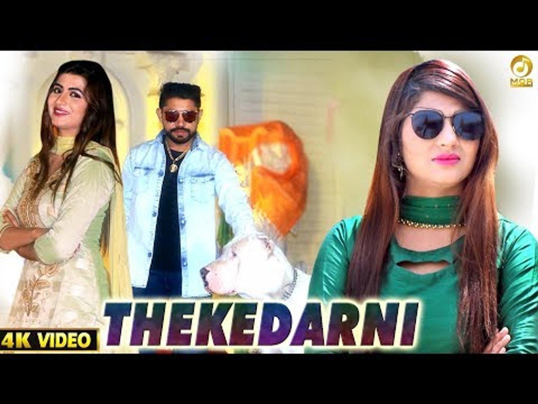Thekedarni # Gagan Haryanvi & Sonika Singh # New Haryanvi D J Song 2018 # Bittu Sorkhi # Mor Mus