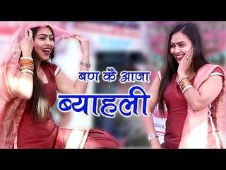 New Haryanvi Dance Song 2018    Banke Aaja Byahli    RC Latest Stage Dance    Mor Haryanvi