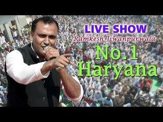 No. 1 हरियाणा    Ramkesh Jiwanpurwala Live Stage Show    Jaurasi Samalkha    Mor Haryanvi